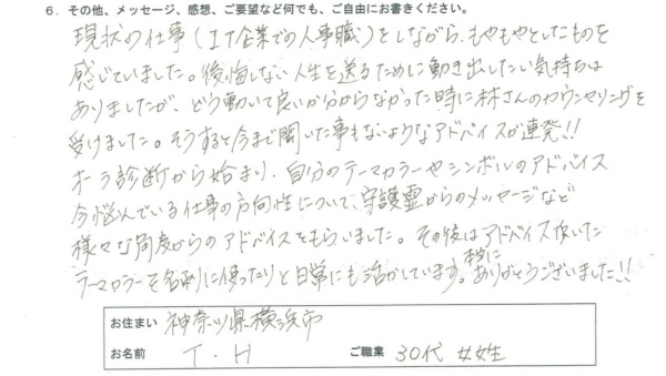 T・Hさん(30代女性・会社員)2