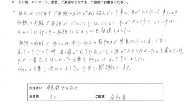 R・Nさん(30代女性・主婦)2