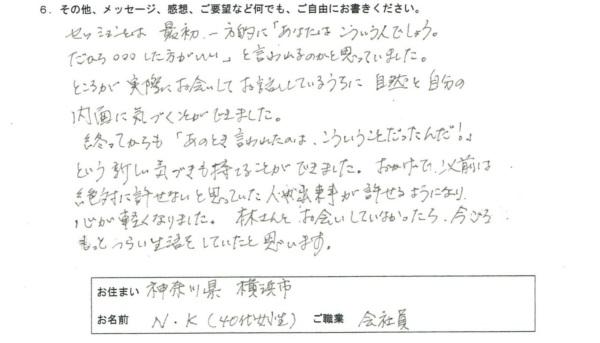N・Kさん(40代女性・会社員)2