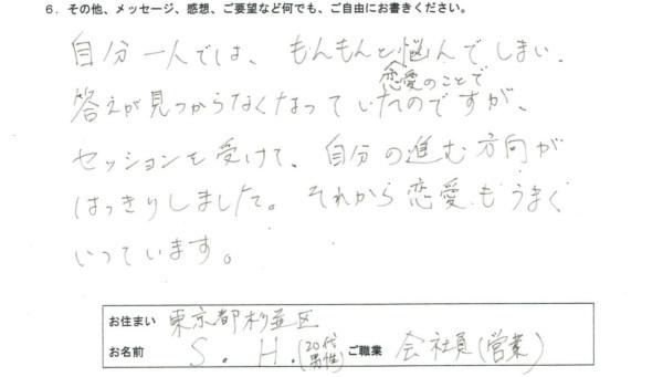 S・Hさん(20代男性・会社員)2