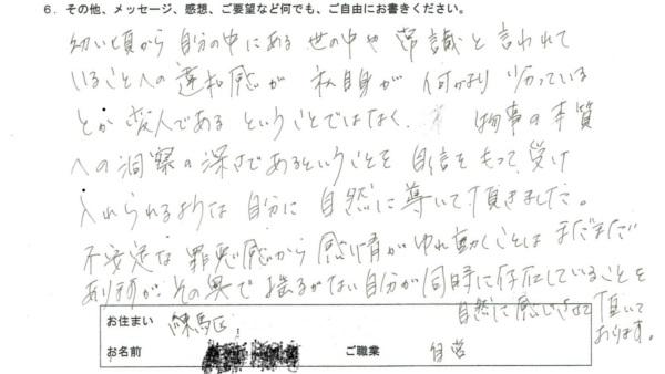 S・Oさん(40代女性・経営者)2