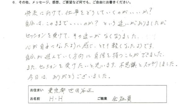 H・Hさん(50代男性・会社員)2