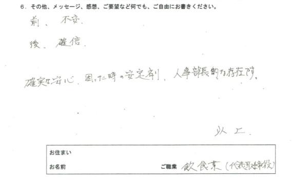 N・Hさん(40代男性・経営者)2