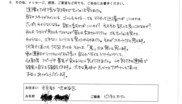 Y・Fさん(40代女性・経営者)2