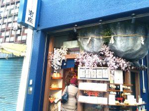 岩座神楽坂店1