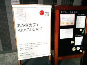 あかぎカフェ1