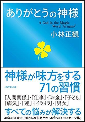 【更新】おすすめ本に『ありがとうの神様』を追加しました
