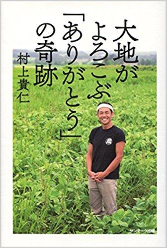 【更新】おすすめ本に「大地がよろこぶ『ありがとう』の奇跡」を追加しました