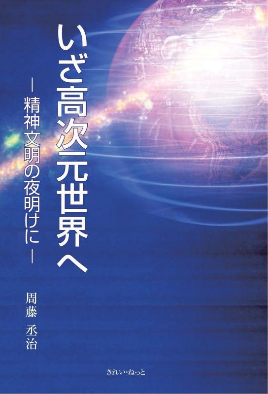 【更新】おすすめ本に『いざ高次元世界へ』を追加しました