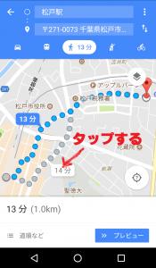 モバイル地図スクリーンショット