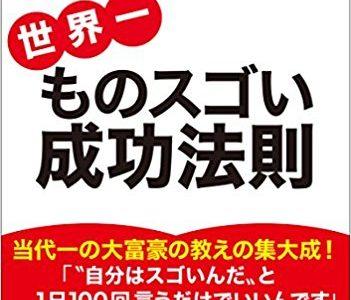 【更新】おすすめ本に「斎藤一人さん」を追加しました