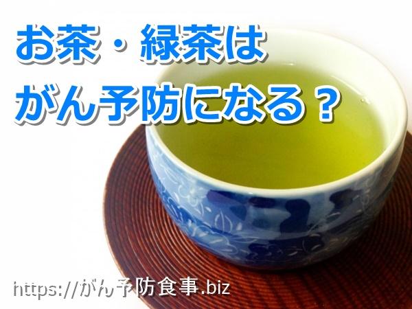 緑茶はがん予防になる?
