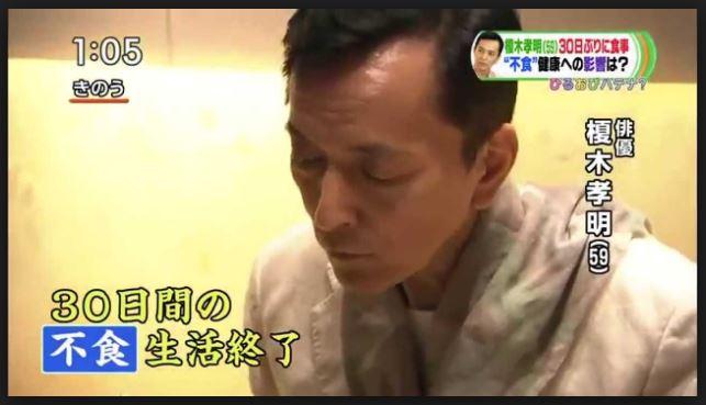 榎木孝明さんの不食