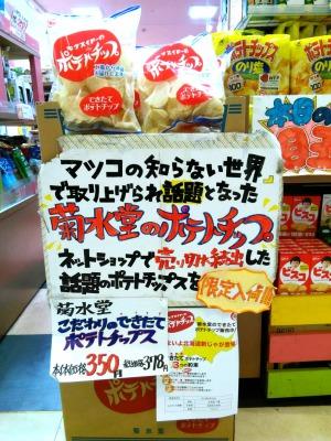 菊水堂のポテトチップス