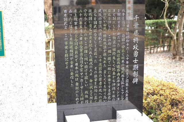千葉県特攻勇士顕彰碑