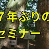 応桑諏訪神社の「縁結びの木」