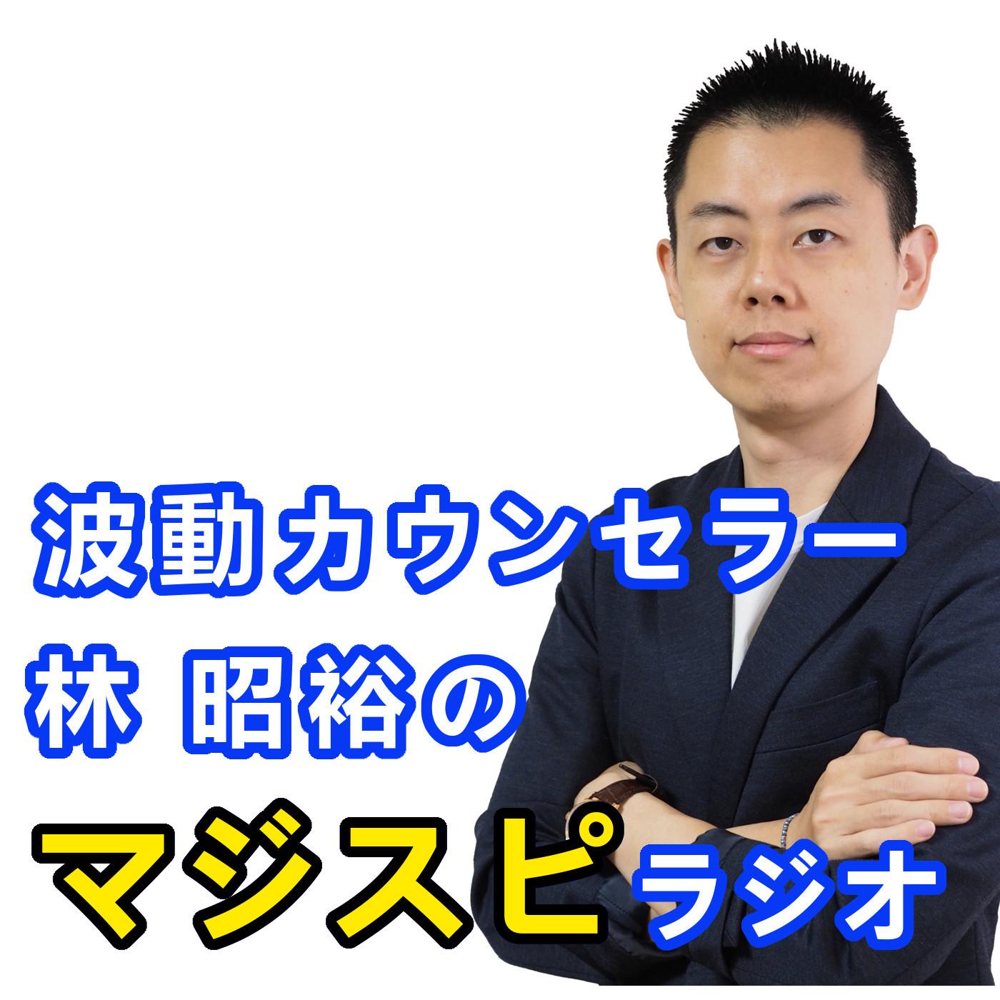 マジスピラジオ「脱・お花畑スピリチュアル」を語る