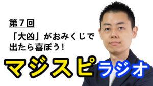 007おみくじアイキャッチ
