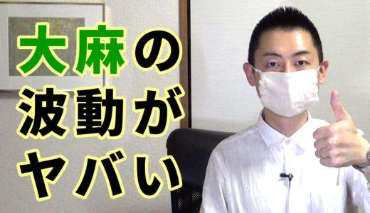 第48回:大麻のマスクの波動が素晴らしい件。実は危険性はなく、衣食住だけでなく日本の神社と皇室を支えるスピリチュアルな素材でもある。