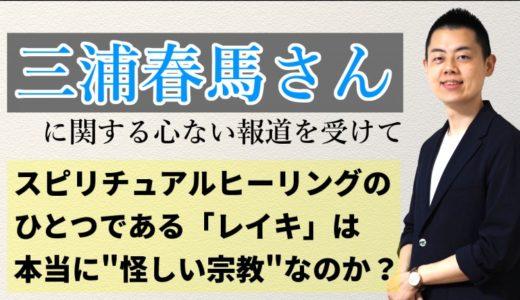 第59回:三浦春馬さんのお母様「スピリチュアル傾倒」の報道について。レイキは世界に知られたスピリチュアルヒーリングであって、決して