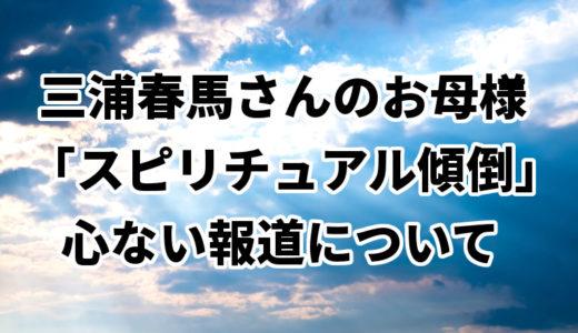 レイキは怪しい宗教ではなく、スピリチュアルヒーリングの実践的メソッド。三浦春馬さんに関する心ない報道を受けて思うこと。