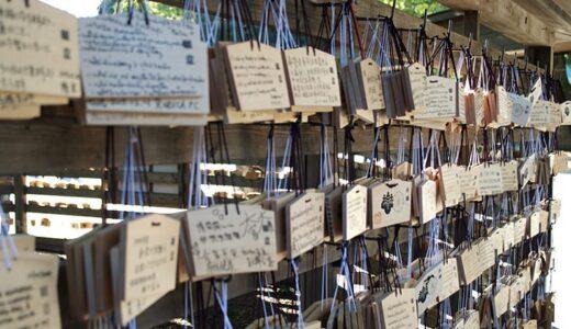 神社・パワースポットに行くだけでは願いが叶わない根本的な理由。受験、恋愛、仕事、金運、健康、すべてに共通する祈願の心構え。
