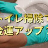 トイレ掃除で金運アップ
