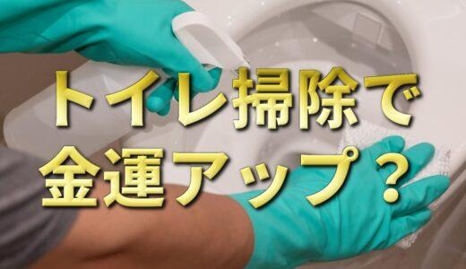 金運や恋愛運はトイレ掃除でアップせず効果なし!その根本的な理由。半年で1000回以上、他人様の便器を磨いたからこそ言えること。
