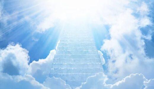 【セミナー】5月9日@銀座+ZOOM開催 スピリチュアル基礎講座3:「あの世の存在と魂の不滅を知り、先人の恩を継承して混沌の世を強く生きよう」