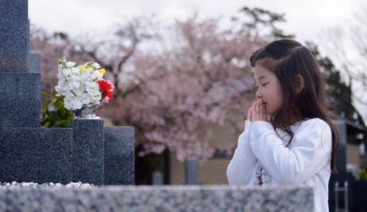 お墓は必要? 意味ある? 遺骨はいらない? 散骨、樹木葬、永代供養、どれが正しい? お墓参りで運気アップって本当? 真の目的を知って、納得いくご先祖供養をしよう。