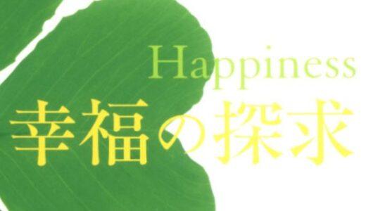 引き寄せの法則や願望実現法を学ぶ前に知っておくべきこと。本当の幸せは未来や外側ではなく、