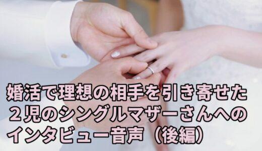 特別編2:婚活で引き寄せ成功の2児シングルマザーさんとの対談音声(後編)